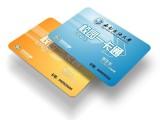 IC.ID各类 印刷卡 厂家供应