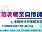 武汉四季色彩网络班,报名就有优惠!