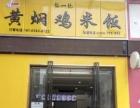 黄焖鸡米饭加盟,黄焖鸡米饭配方转让,四季生意好!