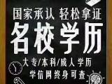 东莞清溪学历教育 清溪提升学历的学校 成人高考开始报名啦