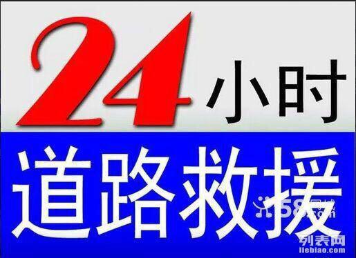 北京救援拖车 道路救援 流动补胎 搭电