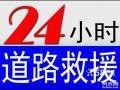 大庆救援拖车 道路救援 流动补胎 搭电