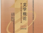 全新自考汉语言文学教材00529文学概论2006年版北京大学出版