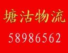塘沽到山西 山东 河北 河南 上海 广东货物运输