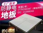 西安未来星防静电地板厂家 防静电地板怎么卖