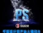 江宁胜太路电脑办公自动化平面设计培训