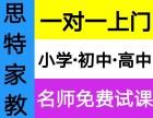 家教一对一补习初一初二初三中考 莲塘田贝水贝语文数学英语物理