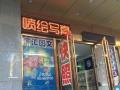 紫竹桥附近手机维修手机店转让