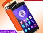 美图V6手机 美图番禺手机店 专卖店 分期付款
