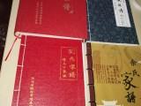 西安泽源印刷有限公司画册族谱家谱票据作业本