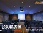 优服网 投影机安装 投影仪安装 全国上门服务