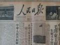 1949年10月份人民日报珍藏合订本
