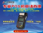 张江手机pos机办理申请0.55扣费pos机多少钱