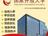 吉林省开放大学直属中心招生电话