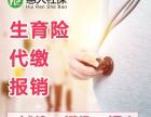 惠人社保替你解读社保生育新政策 提前做好生育备案