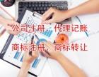 保定香港公司注册 商标注册,注册商标 商标续展 变更!