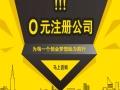 信阳市注册公司流程及所需材料 信阳公司注册