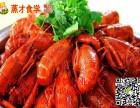 长沙专业做夜宵小龙虾培训的学校蒸才食学