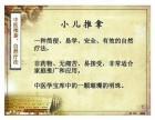 贵阳学习中医小儿推拿哪家更专业?(火热报名中)