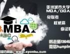 亚洲城市大学 免联考DBA什么是DBA报考条件是什么