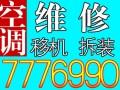东营专业安移空调 专业维修空调7776990