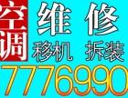 东营专业安移空调 专业维修空调