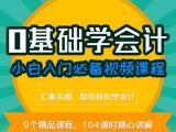 杭州初級中級職稱 實操考證 報稅做賬培訓班