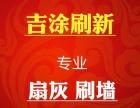 广州吉涂刷新专业扇灰 刷墙,刮腻子 刷漆 喷漆,装修师傅