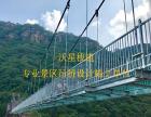 宜宾观景景区玻璃吊桥工程哪家专业