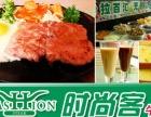 时尚客牛排加盟/黑胡椒牛排加盟/台湾牛排加盟