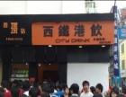 跪求介绍南宁奶茶培训班广西学做冰激凌甜品技术的店