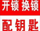 110备案开锁丨青岛安装密码锁电话丨青岛安装密码锁方便快捷