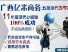 广西南宁建筑业施工资质代办机构