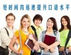乌鲁木齐成人英语,出国英语,日常英语,零基础英语培训