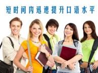 上海南汇英语口语培训,成人英语,商务英语,零基础英语培训