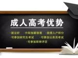 赤峰大专丨本科学历提升报名处