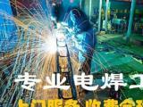 东莞东坑专业电焊工师傅全市上门维修24小时随叫随到