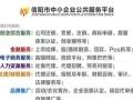 公司注册全程免费咨询;免费协助整理相关材料