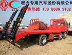 怀化市厂家直销解放J6挖掘机平板车 解放挖掘机平板运输车