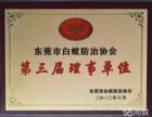 东莞防治白蚁防治中心 专业资质 先进技术