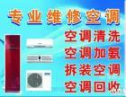 义乌空调维修服务公司