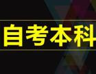 四川师范大学自考大专和本科还能报名吗?