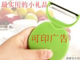 A50不锈钢削皮刀/苹果果皮刀/瓜果刨 折叠苹果型削皮器小礼品定制