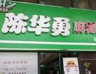 美食小吃加盟 陈华勇麻辣烫加盟费多少钱