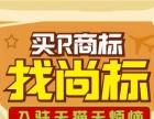 郑州商标转让交易网_如何开一家商标注册与转让公司