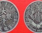 成都古錢幣鑒定公司可以免費鑒定免費出手嗎