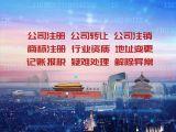 北京雙井公司注冊代辦全國商標業務