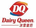 dq冰雪皇后冰冰淇淋加盟 奶茶冰淇淋加盟店排行榜