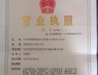 山东华纳国际旅行社有限公司沧州分公司