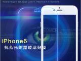iPhone6 plus抗蓝光钢化膜5.5玻璃膜iphone6手